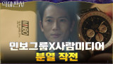 '분열' 작전 들어간 지성, 서류봉투와 시계만으로 미션 성공?! #유료광고포함