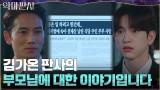 제보된 의혹으로 재단 몰아붙이는 지성, 진영의 가정사까지 공개?!