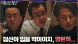 벼랑 끝 재단을 구할 먹잇감으로 김민정 내던진 재단 이사장