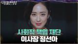 논란 종식시키고 사회적 책임 재단의 새 리더 자리에 오른 김민정!