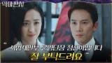 정부의 강력한 법 질서 확립에, 김민정의 감시 아래 놓인 시범재판부
