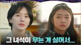 진영 바라기로 살아온 박규영, 엘리야에게 들려주는 속 이야기