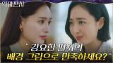 """""""매력이 권력이니까"""" 김재경의 숨은 야망을 깨우는 김민정"""