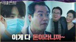 꿈터전병원 잠입한 진영, 그곳의 실체는 인권 없는 임상시험 공장?!