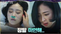 임상시험 동원된 소녀 마주한 김민정, 미안함에 흘리는 눈물