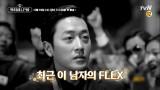 의외의 FLEX 공개? 배우 하정우의 음악&근황 토크!