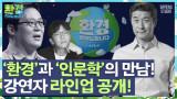 김상중 & 이적 모더레이터와 함께 하는 <환경 읽어드립니다> 여덟 명의 강연자를 소개합니다!