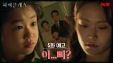 """[5화 예고] """"아..빠?"""" 박소이, 김남희의 숨겨진 딸일까?!"""