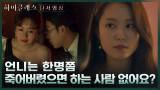 [4화 하이라이트] 조여정 유일한 조력자였던 박세진의 정체는...?!