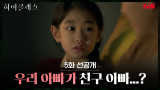 [선공개] 박소이, 사진 속 아빠 얼굴 보고 충격!