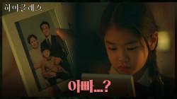 박소이, 조여정이 풀지 못한 핸드폰 한방에 풀고 아빠 사진 발견!