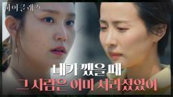 """""""어떻게 그런 일이..."""" 조여정에게 김남희의 죽음에 대해 묻는 박세진"""