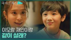 김남희 붕어빵 아들 장선율에게 농담인듯 진심 건넨 박세진