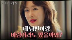 조여정 남편의 여자로 오해 받은 김지수, 수준이 그거 밖에 안돼?