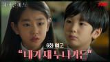 [6화 예고] 박소이, 내 동생은 내가 지킨다!