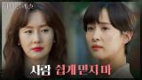 """""""오지랖 떨지마요"""" 아무것도 모르는 조여정에 경고하는 김지수X서정연"""