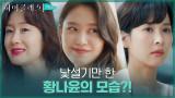학부모 모임에서 드러난 박세진의 낯선 모습! 신경 쓰이는 조여정