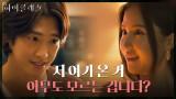 조여정에게 경고 담긴 꽃다발 보낸 주인공은... 김진엽?!