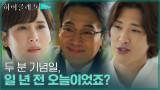 10주년 결혼기념일... 혼자인 조여정에게 위안이 되어주는 김진엽