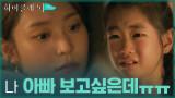 아빠 김남희를 그리워하는 박소이 애써 다독이는 박세진...ㅠㅠ