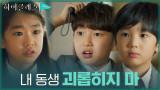 """""""내가 쟤 누나거든?"""" 서윤혁에 괴롭힘 당하는 장선율 구하려 뛰어든 박소이"""