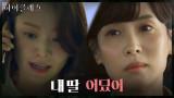 """""""나한테 할 말 없어?"""" 유일한 친구였던 박세진에 배신당한 조여정의 복수"""