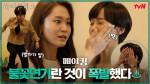 [5-6화 메이킹] ★불.꽃.연.기★ 격해지는 감정만큼 강렬한 촬영현장!