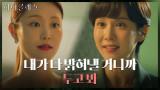 박세진과 재단, 김남희까지 모두 한통속? 의심 품는 조여정