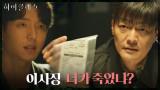 경찰에 신분 위조 들킨 하준, 집에서 발견된 빼박 살해 증거?!