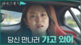 """""""선물은 맘에 들어?"""" 박세진, 김남희의 다정한 전화에 감격의 오열"""