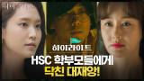 12화#하이라이트# 돌아온 김남희에 파국으로 치닫는 국제학교 엄마들?!