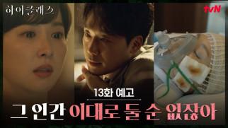[13화 예고] 끝없이 이어지는 김남희의 추악한 민낯!