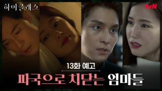 [13화 예고] 김지수X공현주, 돌이킬 수 없는 부부관계의 끝...?