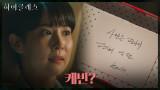 김남희의 끝없는 거짓말, 그 진실을 깨달은 조여정(ft.블랙박스 음성녹음)