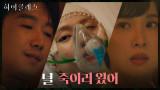 [충격] 김남희, 박세진의 숨통을 끊다... 충격의 사망 선고