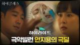 13화#하이라이트# 김남희의 극악무도한 실체에 다가서는 조여정!