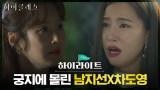 13화#하이라이트# 골져스 라이프 즐기던 김지수X공현주, 역대급 위기?!