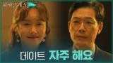 완벽하게 냉정한 김지수에 소름 끼쳐하는 김영재