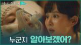 """""""나윤아..눈 좀 떠 봐"""" 조여정의 간절함에 의식 돌아온 박세진"""