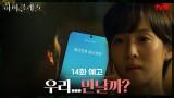 [14화 예고] 김남희의 전화...조여정과 만날까?