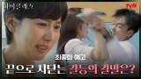 """[최종화 예고] """"애가 무슨 잘못이라고!"""" 충돌하는 박세진x김남희...그 끝은?"""