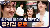 죄송한데 웃을 때 '유교손' 부탁합니다^^ 개방적인(?) FOX준호의 식센 활약상 모음.zip