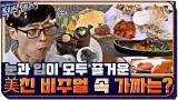 美친 비주얼과 맛들의 향연! 도대체 가짜는 어디인가?! #highlight