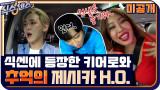 [미공개] 식센2 와서 '놀토' 찍는 키♪ 본업하는 제시(카 H.O.) 랩 찢.었.다.