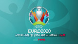 별들의 축제 [EURO 2020] 6월 12일 첫 생중계 본격 시작!
