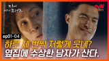 EP1-04 윙크작렬하는 수상한 이웃집 총각 다니엘 헤니, 혜자쌤 지켜~!!ㅠㅠ | #디어마이프렌즈 | tvN STORY 160513 방송