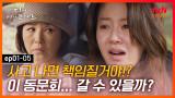 EP1-05 난폭운전에 분노하는 딸 고현정, 의기소침해진 고두심. 늙으니 자식 눈치를 보게 된다.. |#디어마이프렌즈 | tvN STORY 160513 방송