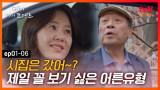 EP1-06 무례한 질문 선물세트 날리는 석균아저씨..??이런 질문은 싫어요??|#디어마이프렌즈 | tvN STORY 160513 방송