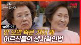 EP1-07 오랜만의 동문회, 보고 싶던 친구가 오지 않았다..|#디어마이프렌즈 | tvN STORY 160513 방송