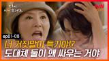 EP1-08 죽고 못 살았던 고두심x박원숙, 30년 가까이 절연한 사연?!|#디어마이프렌즈 | tvN STORY 160513 방송